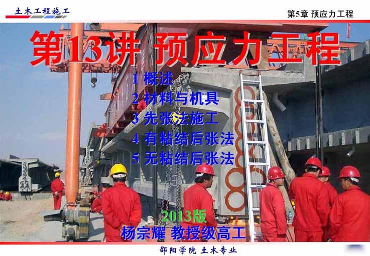 土木工程施工.第13讲.预应力工程(杨宗耀2013版)