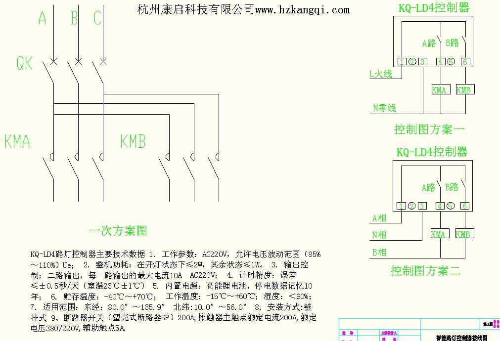 kq-ld4智能路灯控制器接线图.jpg