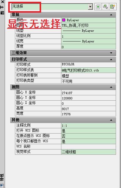 2014cad植被素材查看_2014cad注册机cad特性字体图片