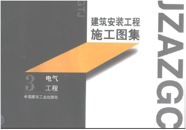 建筑安装工程施工图集 3 电气工程.pdf