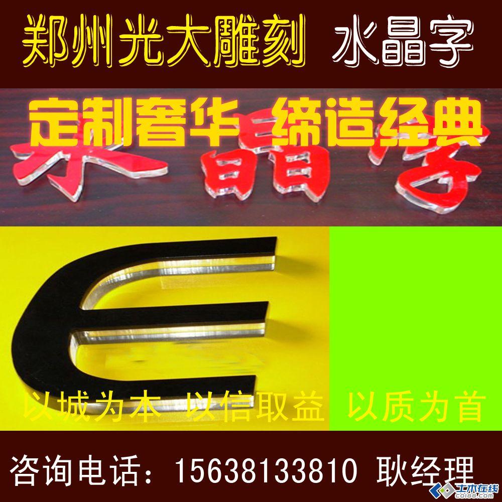 郑州激光雕刻水晶字报价 低价