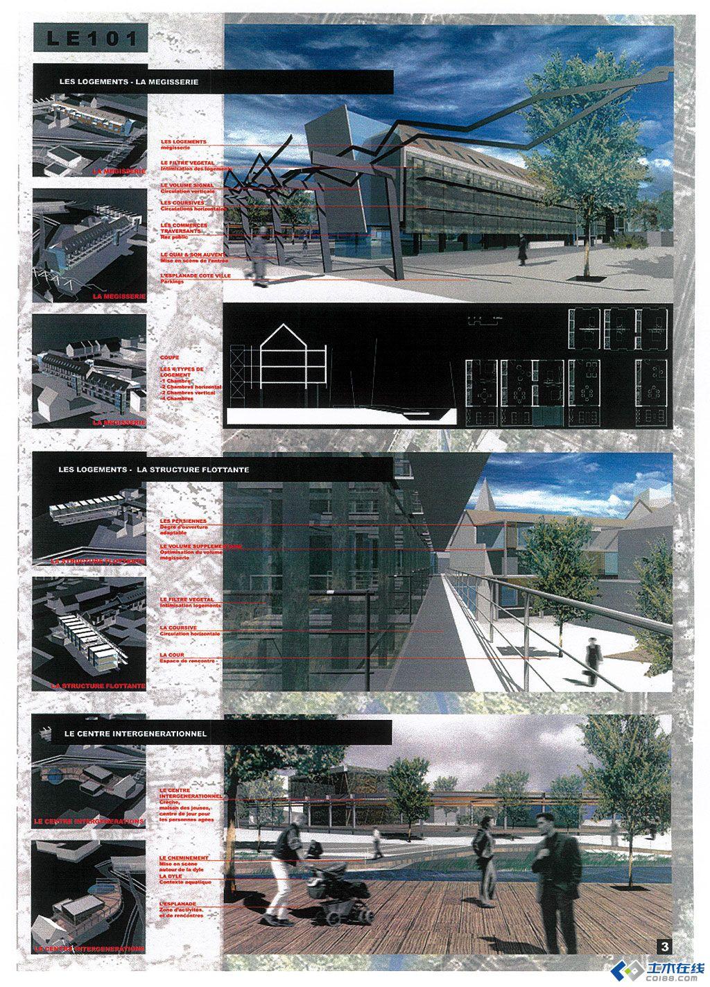 建筑作业a1图纸排版