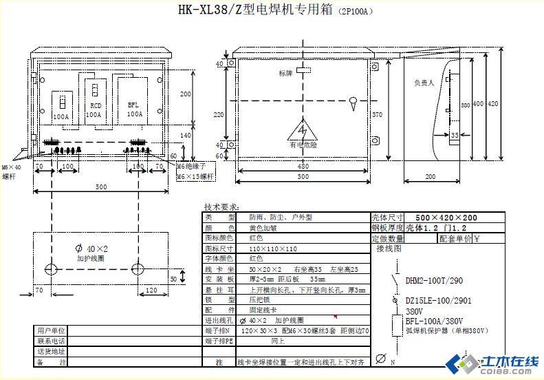 该配电箱(柜)适用于施工现场及户外临时用电,应满足三级配电、 二级漏电保护、一机一闸、一漏一箱配电及保护的使用要求。 一、基本要求 (一)配电箱(柜)的生产制造应符合《低压成套开关设备和控制设备》第四部分GB7251.4 对建筑工地用成套设备(ACS)的特殊要求及《施工现场临时用电安全技术规范》JGJ46-2005 的标准要求。 (二)配电箱(柜)、开关箱安装使用应符合《施工现场临时用电安全技术规范》JGJ46-2005 标准及《用电安全导则》GB/T13869 标准化要求。 (三)配电箱(柜)、开关箱