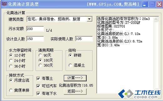 化粪池计算与标准图集选择软件