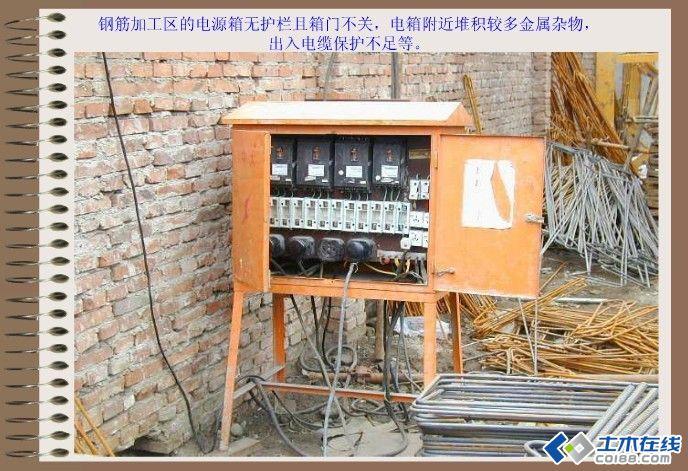 施工现场临时用电常见安全问题浅析 浅议建筑施工现场安全隐患与对策