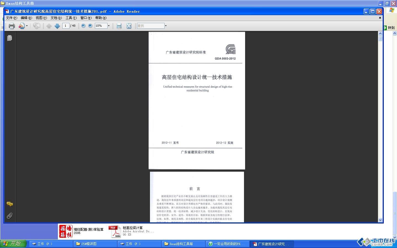 广东建筑设计研究院高层住宅结构统一技术措施 2012新规