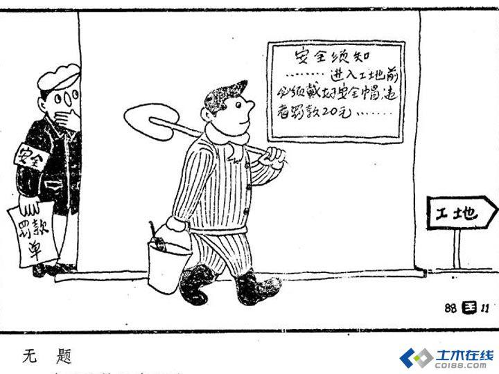 施工现场安全漫画分享图片