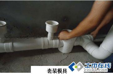 下沉式卫生间排水管支墩工作指引图片