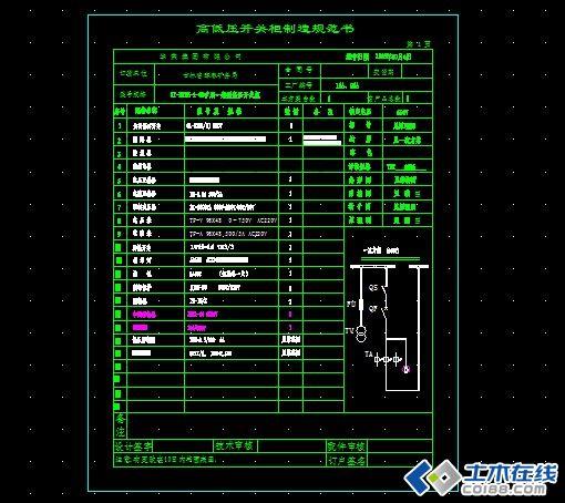 经典案例:10kv变电所全套电气设计图(一次主接线图,高低压制造规范,二