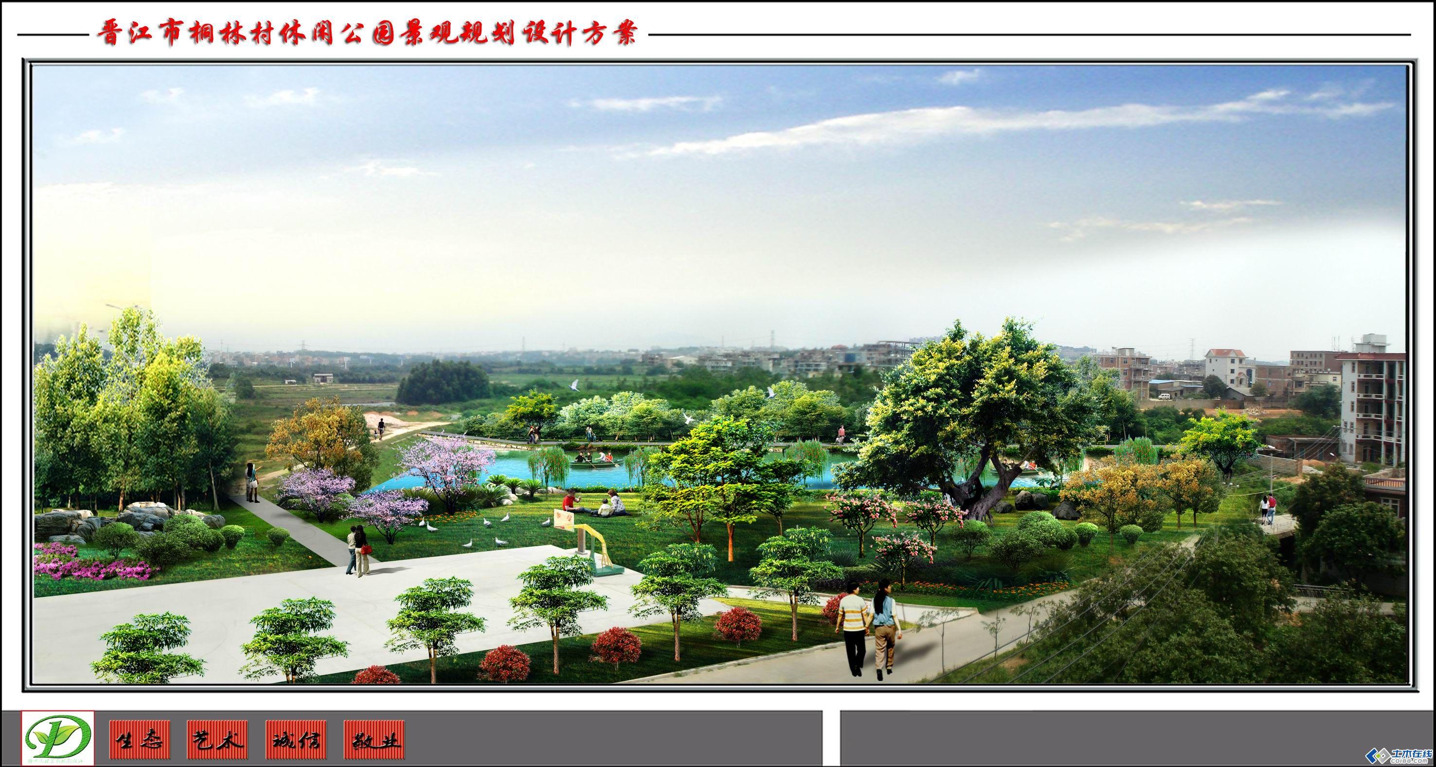 园林景观绿化设计效果图