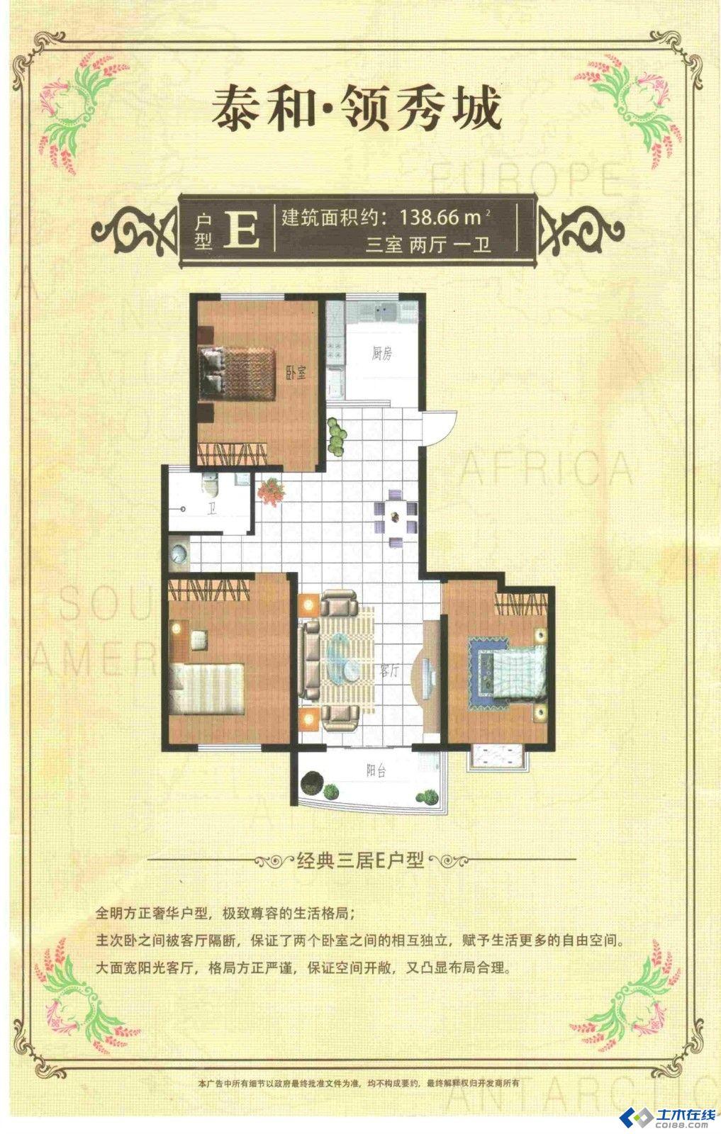 三室一厅一卫户型装修设计