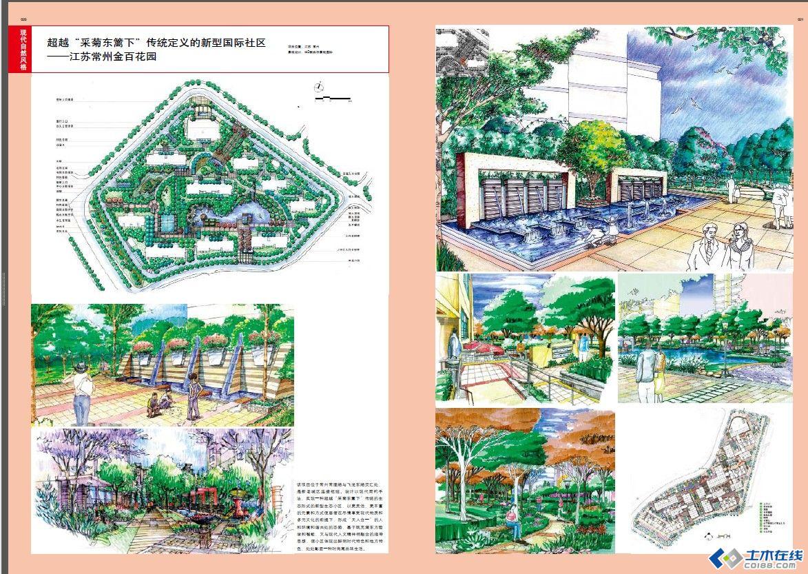 住区景观红宝 nn套住区景观规划平面图 节点效果图 说明