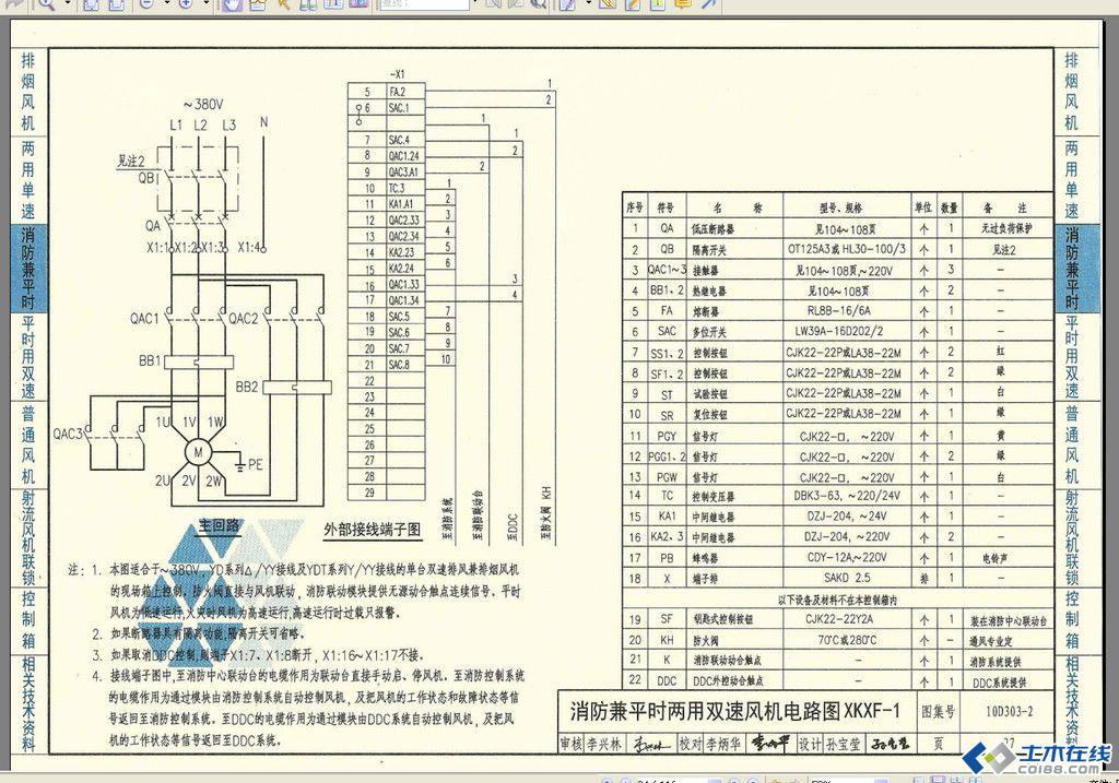 10d303-3《常用水泵控制电路图》的问题