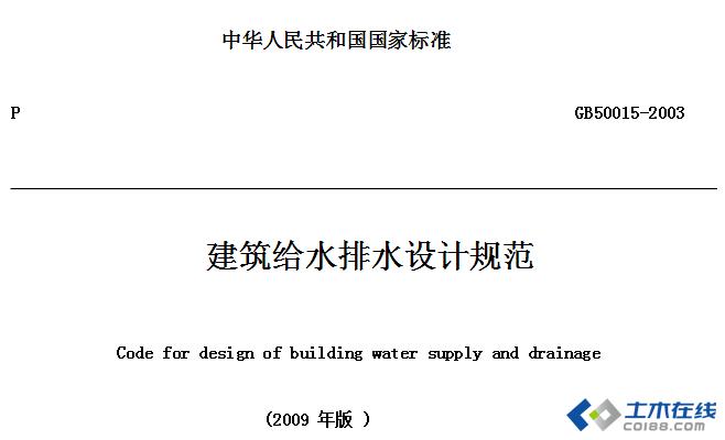 绘制给排水v民情规范【建筑词_建筑给水排水规相关民情事例典型地图图片