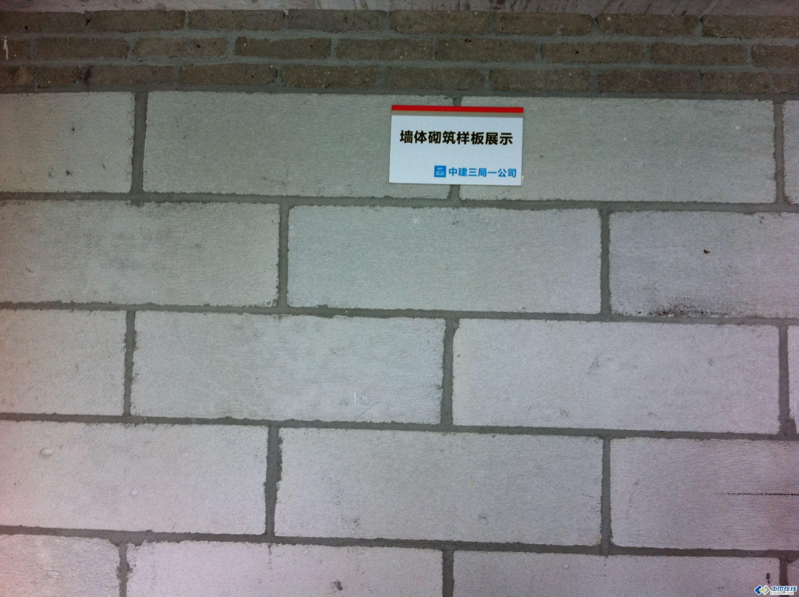 墙体砌筑样板展示