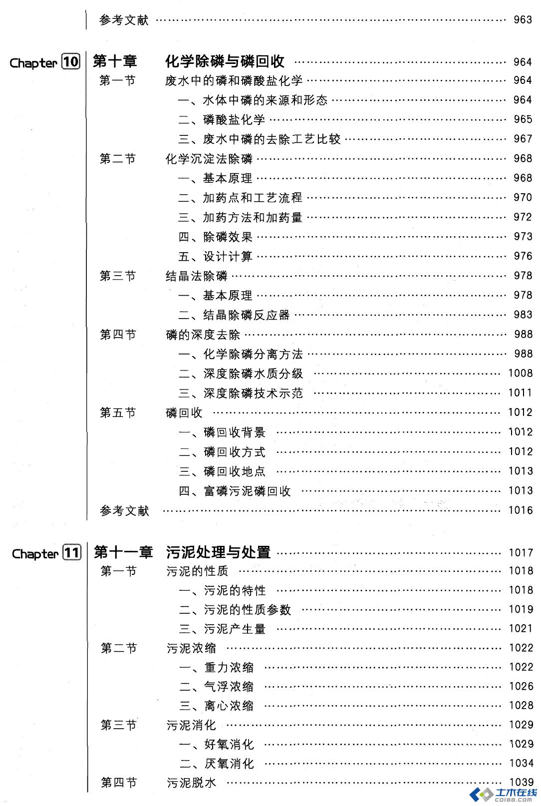环境工程技术手册:废水污染控制技术手册