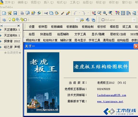 天正+老虎板王2012合并方案