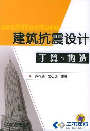 建筑物抗震构造详图 建筑结构混凝土结构设计立即查看 《建筑抗震设计图片