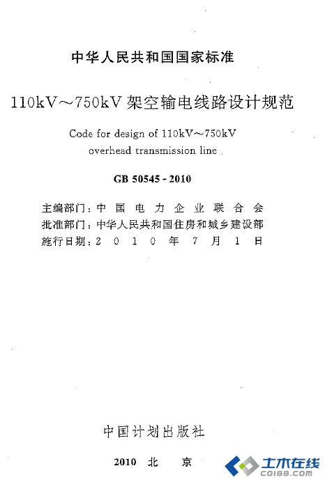 输电线路设计规范