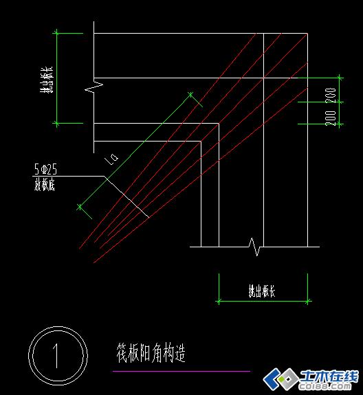 这个筏板基础的阳角和阴角的附加钢筋的长度是怎么计算