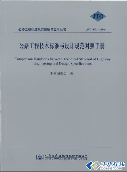 公路工程设计文件图表示例