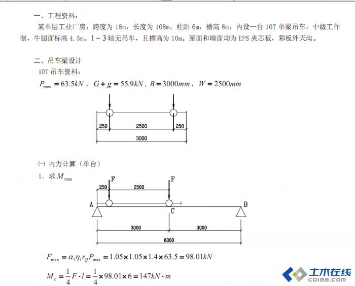 pkpm门式钢架设计实例