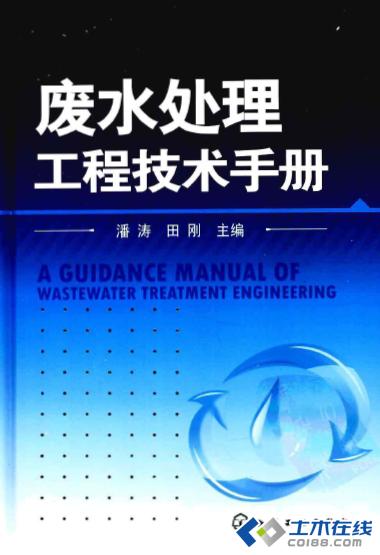 《废水处理工程技术手册》