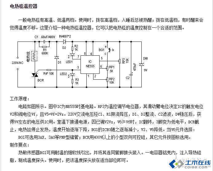 如图电路, 首先,该电路是否正确; 其次,该电路是温度降低时启动双向可控硅导通电路,但是楼主想要将其改为温度升高时双向可控硅启动,导通电路,应该怎么改? 然后,楼主手上有温度传感器AD592,是否可以用于改造后的电路? 最后谢谢各位大神解答,绑定