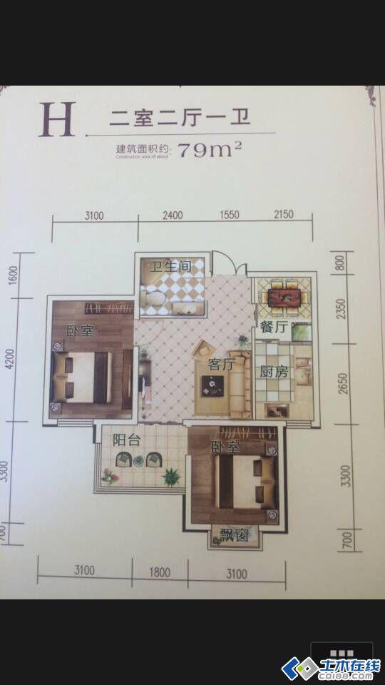 79平米小户型室内装修布局讨论