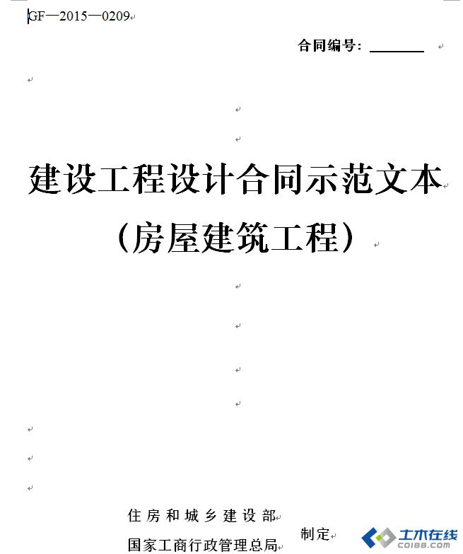 【建筑工程施工合同示范文本】