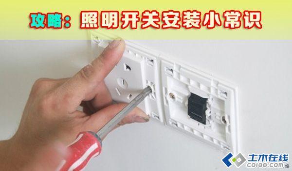 攻略:照明开关安装小常识的分享图片http://bbsfile