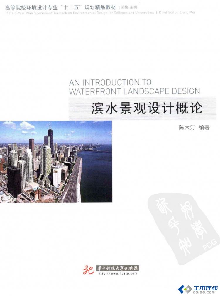 规划及   建筑设计   、滨水景观构成与特点、滨水景观的类型