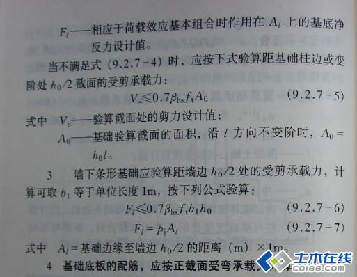 012-1-广东地规抗剪.png