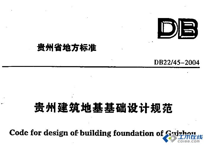 013-0-贵州地规抗剪.png