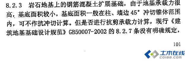 013-2-贵州地规抗剪.png