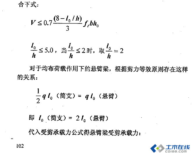 013-4-贵州地规抗剪.png