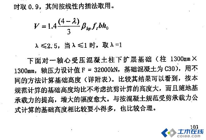 013-6-贵州地规抗剪.png