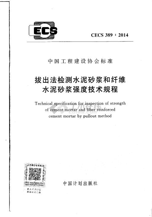 回法检测砂浆规范_cecs389:2014 拔出法检测水泥砂浆和纤维水泥砂浆强度技术规程图片1