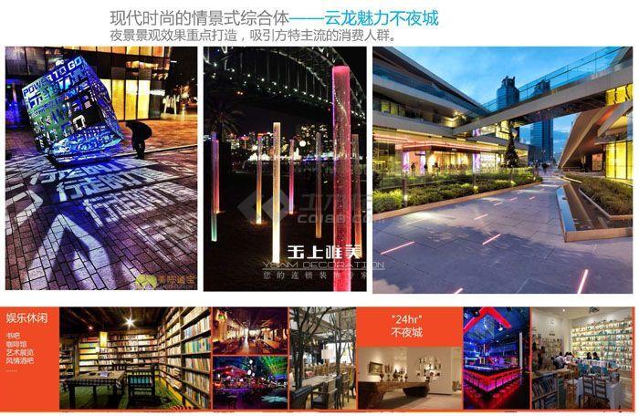 云龙欢乐假日商业广场景观设计03.jpg