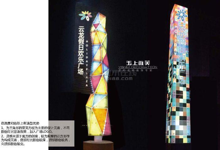 云龙欢乐假日商业广场景观设计19.jpg