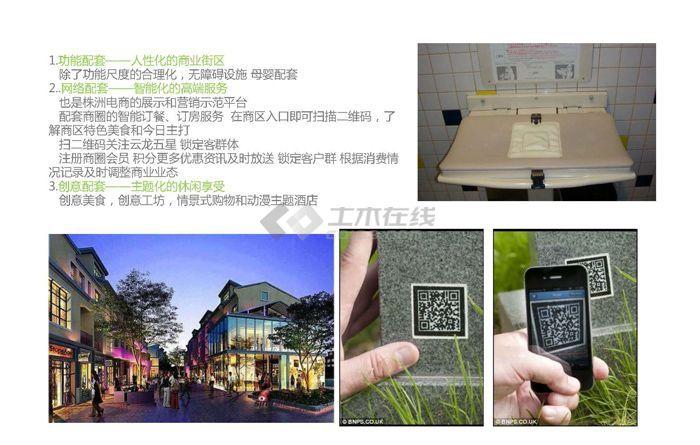 云龙欢乐假日商业广场景观设计20.jpg