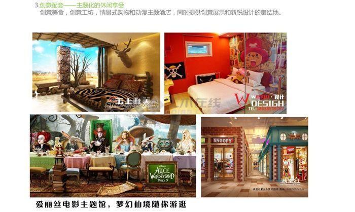 云龙欢乐假日商业广场景观设计21.jpg