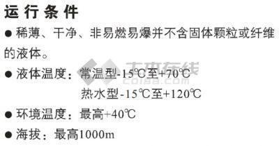 6泵运行条件.jpg.thumb.jpg