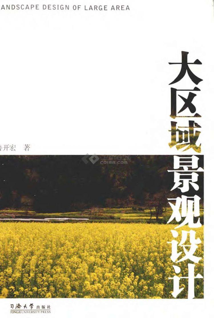 大区域景观设计 鲁开宏2012 1.jpg