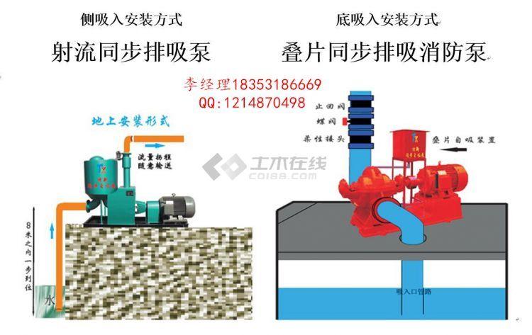 同步排吸消防泵安装方式.jpg