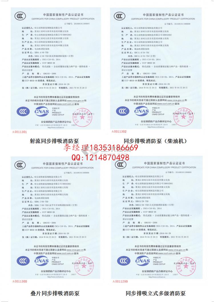同步排吸消防泵3CCCF认证.png