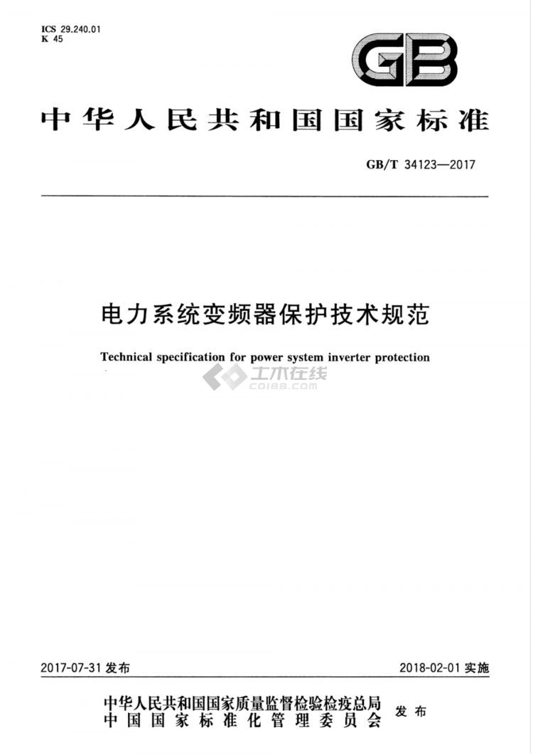 GBT 34123-2017 电力系统变频器保护技术规范_1.jpg