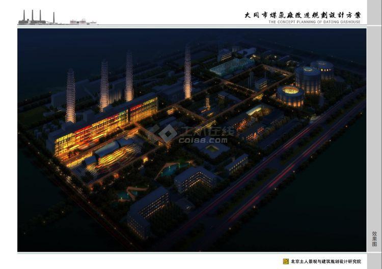 大同市煤气厂改造规划设计方案01.jpg