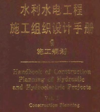 水利水电工程施工组织设计手册(96版一至五卷)-土木