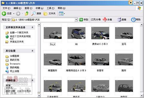 3dmax素材库120张cd,苦心收集高清图片